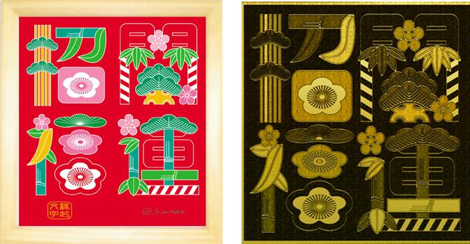松竹梅の文字-ing Art
