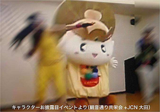 キャラクターお披露目イベントより(観音通り共栄会+JCN大田