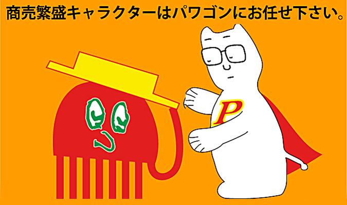 商売繁盛キャラクターはパワゴンにおまかせください。