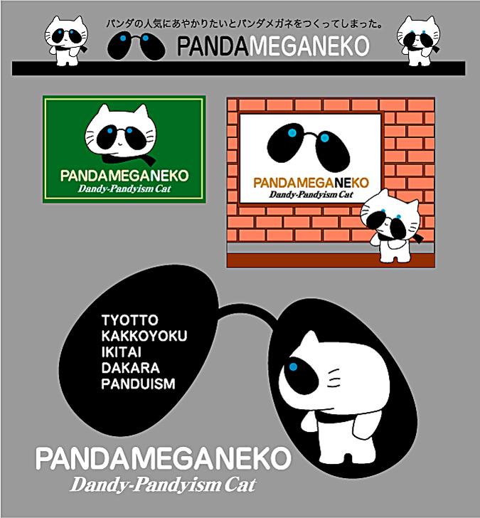 パンダねこ