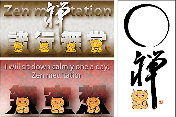静かに座る猫(瞑想する猫)〉
