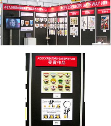 2008 LICENSING ASIA(アジア最大級の商品化権ビジネス・トレードショー)