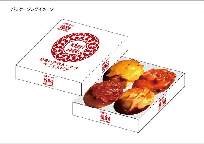 ためいきのドーナツのパッケージ