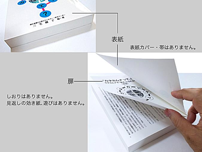 AmazonPOD本の構成