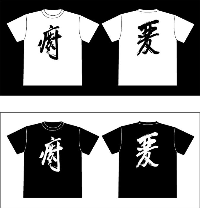 オリジナル・Tシャツ感字シリーズ《もじり感字》