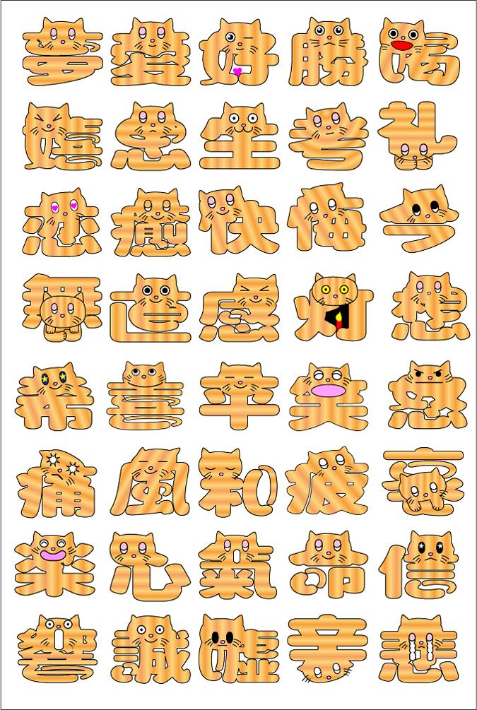 オリジナル・Tシャツ感字シリーズ《一文字猫感字》