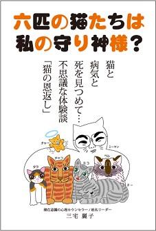 『六匹の猫たちは私の守り神様?』
