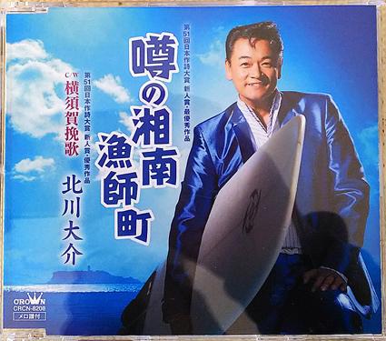 北川大介CDジャケット