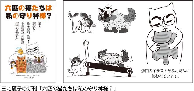 『六匹の猫たちは私の守り神様』三宅麗子著