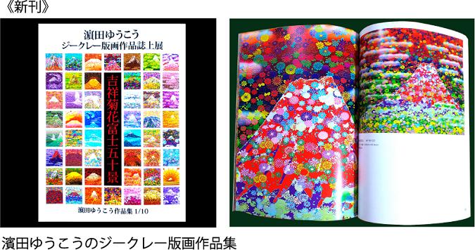 『濱田ゆうこうのジークレー版画作品集』