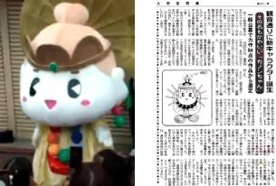 東京メトロポリタンテレビ「東京MX NEWS」「大田区商連」