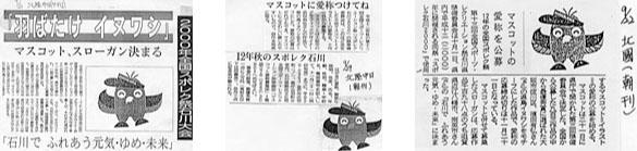 『朝日新聞』『北國新聞』『北陸中日新聞』