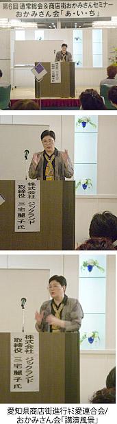 """三宅講演風景「愛知県商店街振興組合連合会」"""""""