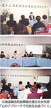 """三宅セミナー風景「北海道商店街振興組合連合会出張セミナー」"""""""