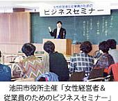 """三宅講演風景「池田市役所ビジネスセミナー」"""""""