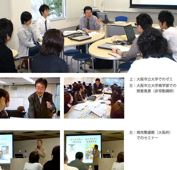 「大阪市立大学商学部ゼミ風景」他